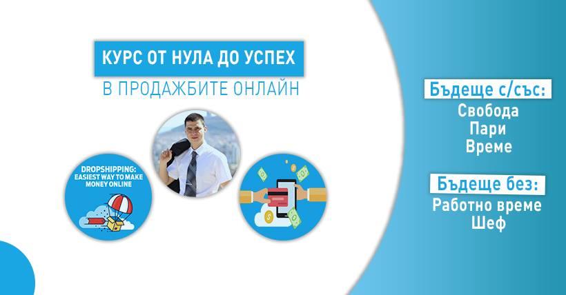 Курс От 0 до Успех в онлайн продажбите