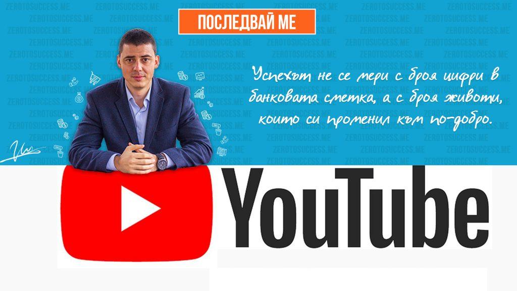 Корица за канала в YouTube Цветан Радушев