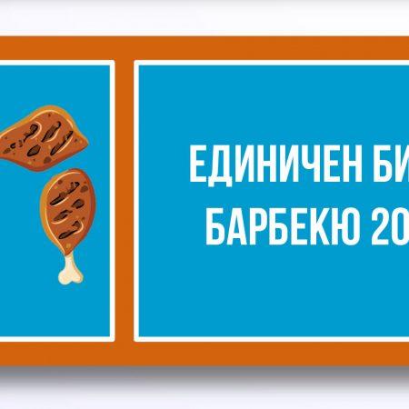 Единичен билет барбекю 2020