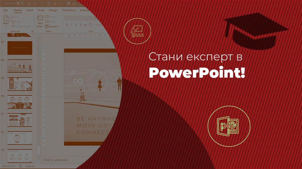 Power Point обучение