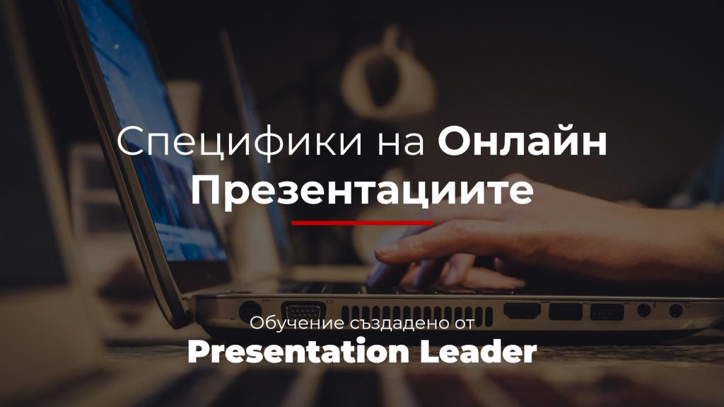 Presentation Leader обучение