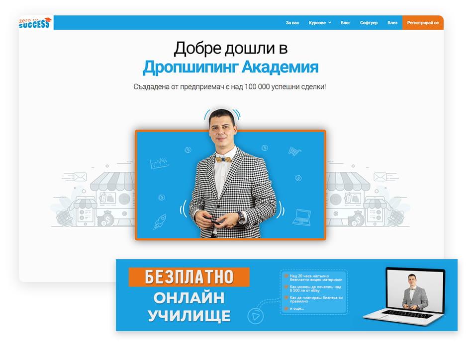 Дропшипинг академия заглавна страница