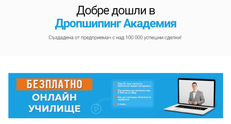 """Дропшипинг академия """"От 0 до Успех в Онлайн Продажбите""""."""