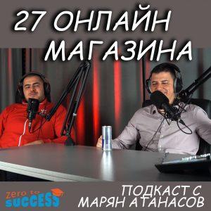 27 онлайн магазина подкаст с Марян Атанасов и Цветан Радушев