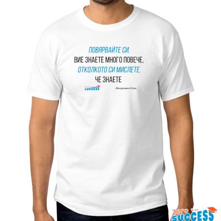 Мъжка бяла тениска с цитат Бенджамин Спок