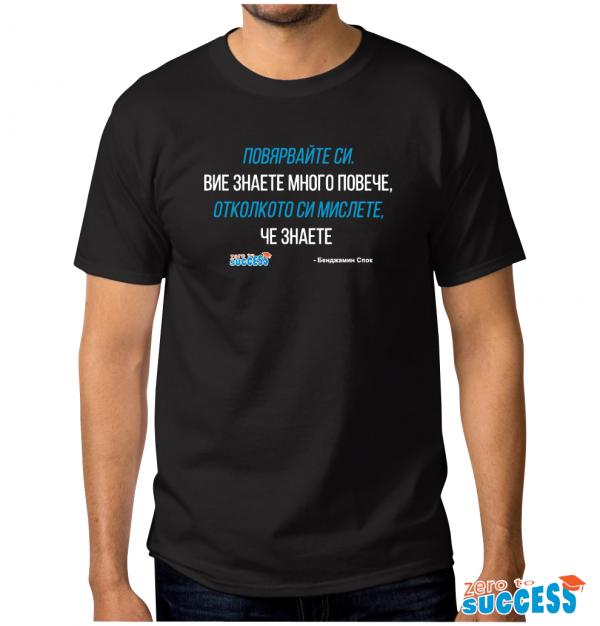Мъжка черна тениска с цитат Бенджамин Спок