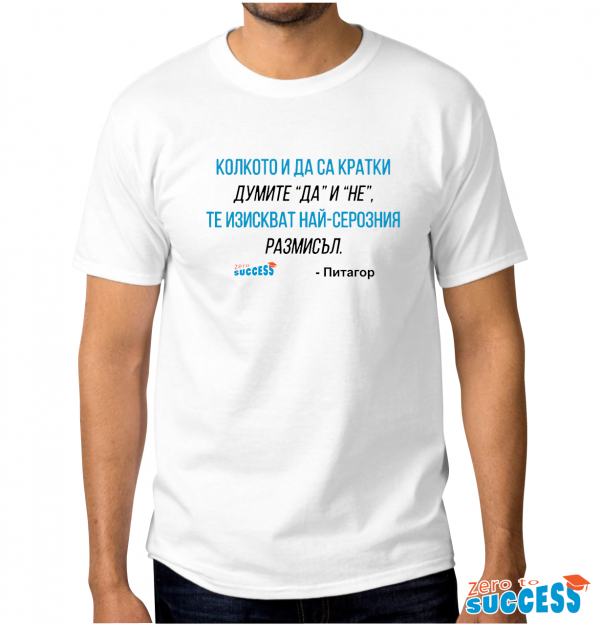 Мъжка бяла тениска с цитат Питагор