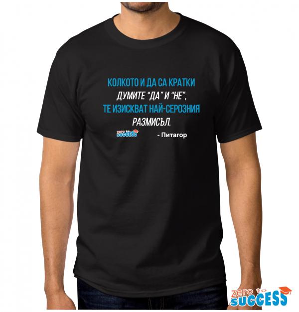 Мъжка черна тениска с цитат Питагор