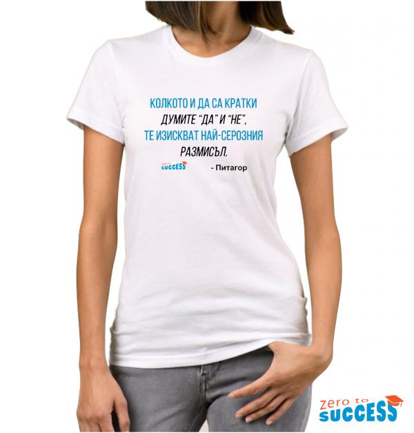 Дамска бяла тениска с цитат Питагор
