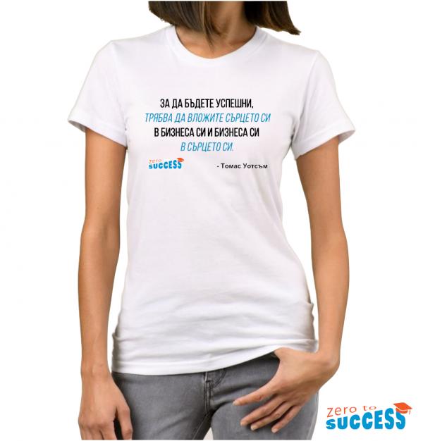 Дамска бяла тениска с цитат Томас Уотсън