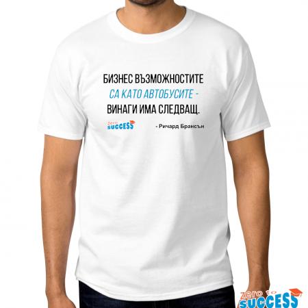 Мъжка бяла тениска с цитат Ричард Брансън