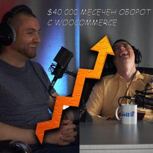 $40 000 месечен оборот с WooCommerce подкаст