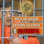 Подкаст епизод с Марина Мучакова за данъчното облагане на биткойн