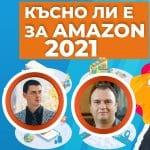 Онлайн търговията в Amazon и дропшипинг