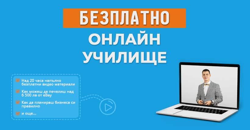 bezplatno-online-uchilishte