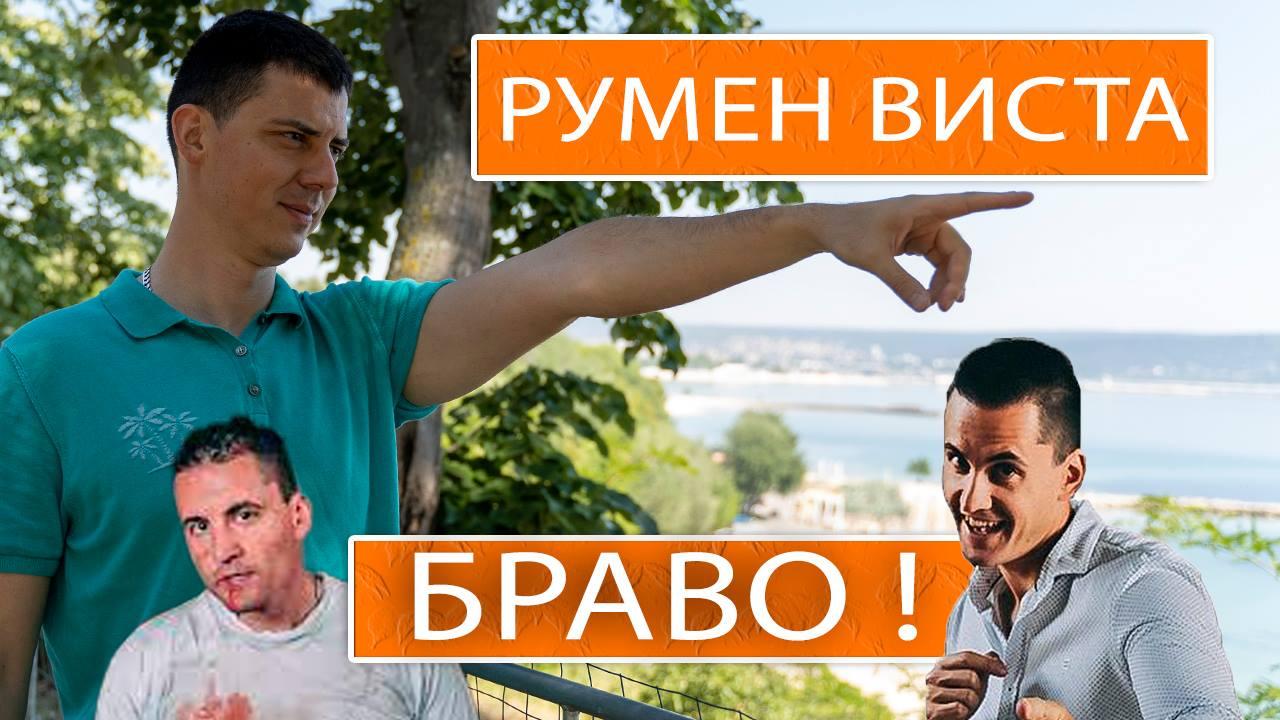 Мнение на Цветан Радушев за Румен Виста