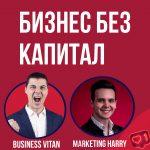 Бизнес идеи без капитал и реклама