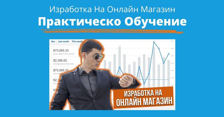 izrabotka-na-online-magazin-praktichesko-obuchenie