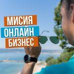 Мисия Онлайн Бизнес подкаст епизод с Цветан Радушев
